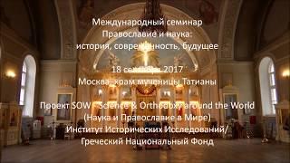 Православие и наука: история, современность, будущее - Orthodoxy and Science: Past, Present, Future