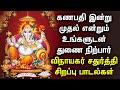 VINAYAGAR CHATURTHI SPECIAL SONGS  Lord Vinayagar Padalgal  Best Pillayar Tamil Devotional
