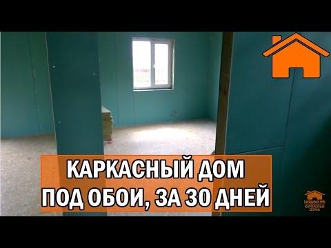 Kd.i: Каркасный дом под обои за 30дней.