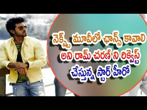 TOP Hero Requests for a Chance in Ram Charan's Upcoming Movie | Celebrity Updates | Film Mantra