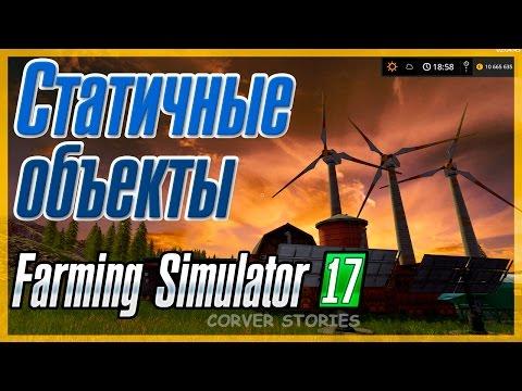 Farming Simulator 17. Статичные объекты.