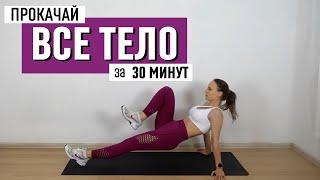 Тренировка на все тело 30 минут Фитнес дома