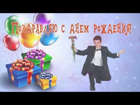 Футаж для начала видео поздравления с днем рождения