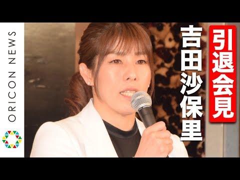 【引退会見】吉田沙保里さん「レスリングはすべてやり尽くした」涙なしの引退会見