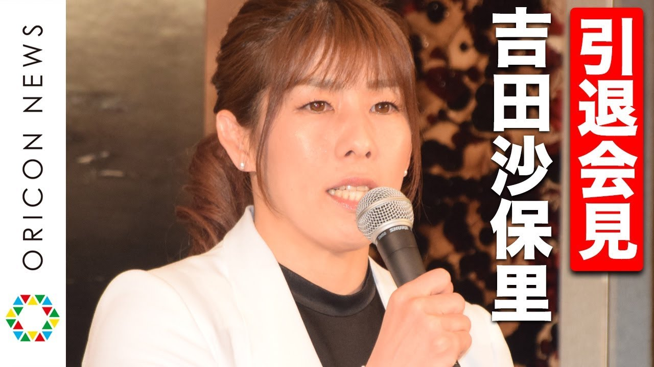 里 結婚 沙 保 吉田