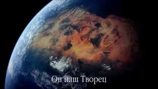Хвалите Бога Небес | Океан Любви