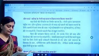 I PUC | Hindi | Dil Ka Daura Aur Angina -02