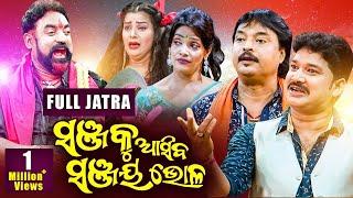 New Superhit Full Jatra - Sanjaku Aasiba Sanjay Bhola | Baghajatin Lokanatya | ସଞ୍ଜକୁ ଆସିବ ସଞ୍ଜୟ ଭୋଳ