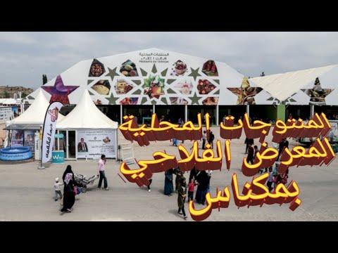 SIAM Vlog : Salon International de l'Agriculture au Maroc : Les produits جناح المنتوجات