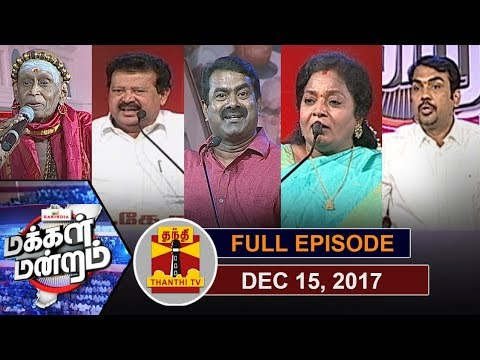 (15/12/2017) Makkal Mandram | Who will win RK Nagar Bypoll? | ThanthI TV