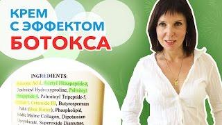 ПЕПТИДЫ - крем с ЭФФЕКТОМ БОТОКСА