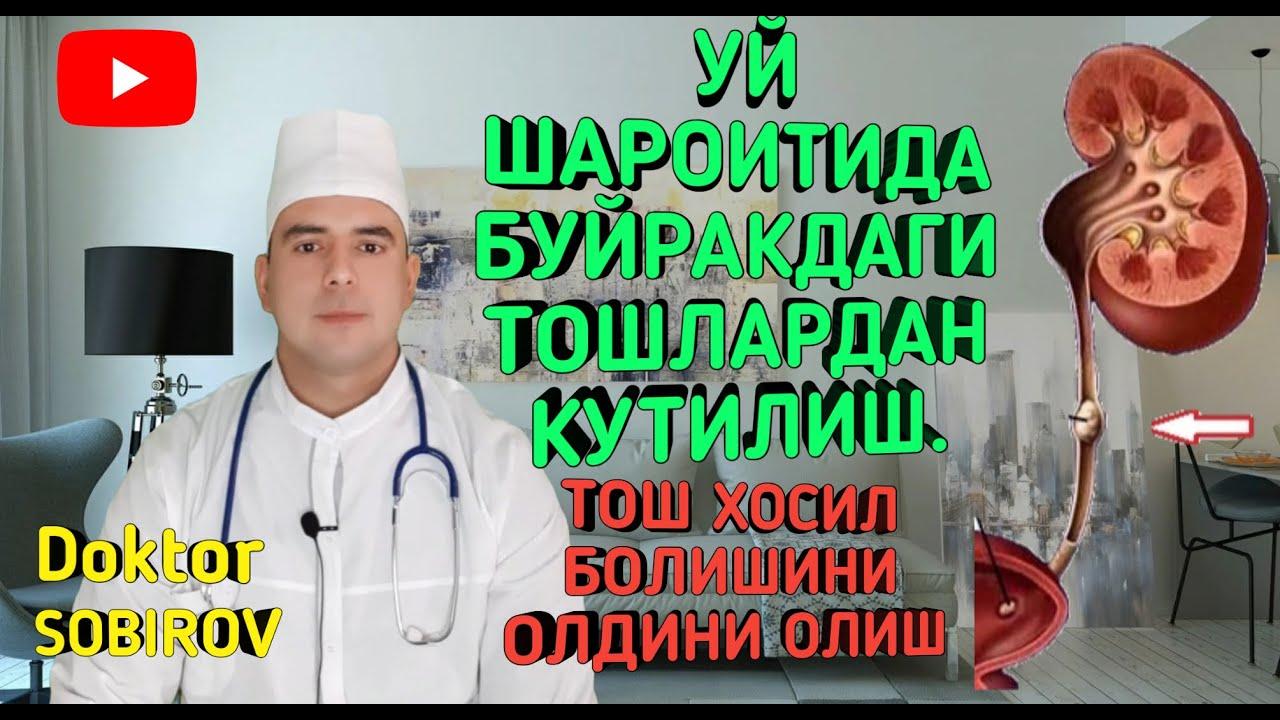 БУЙРАКДАГИ ТОШЛАРДАН УЙ ШАРОИТИДА КУТИЛИШ MyTub.uz TAS-IX