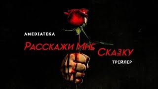 Расскажи мне сказку | 2 сезон | Русский трейлер (2019)