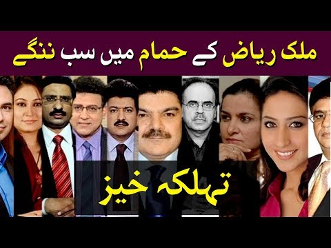 Famous Anchors & Journalists Collected Billion Rupees From Malik Riaz | Taazi Story