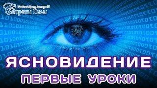 """Вебинар - эзотерика, биоэнергетика. """"Ясновидение. Первые уроки"""". Сергей Ратнер"""