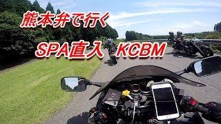 熊本弁で行くKCBM(カワサキコーヒーブレイクミーティング)【モトブログ/ハヤブサ】