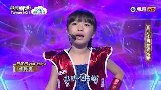 20180616 台灣那麼旺 Taiwan No.1 許芷芸 猴賽雷