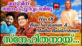 Hits Of Biju Narayanan # Christian Devotional Songs Malayalam 2018 # Hits Of Madhu Balakrishnan
