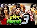 डेरिंग खिलाड़ी 3 ᴴᴰ - न्यू डबेड एक्शन 2018  पूर्ण हिंदी मूवी एचडी