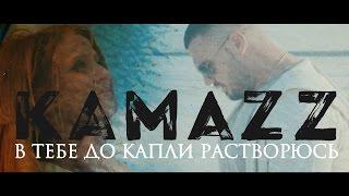 Download Kamazz - В тебе до капли растворюсь (И я тону в тебе, как в омуте) Mp3 and Videos
