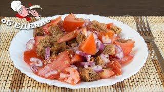 """Салат """"Хлебный с помидорами"""""""