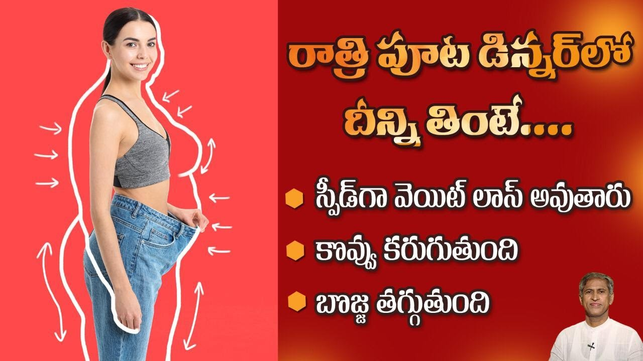 Fat Burning Tips | Reduce Weight and Obesity Healthily | Dr. Manthena's Health Tips