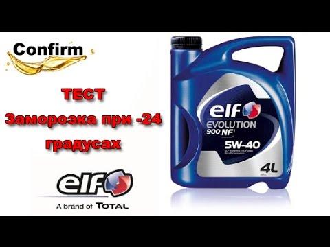 Тест на замерзание Elf Evolution 900 NF 5W-40 (Excellium NF 5w 40) -24С