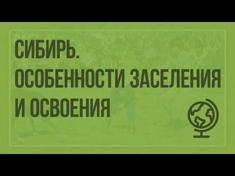 Сибирь. Особенности заселения и хозяйственного освоения. Видеоурок по географии 9 класс