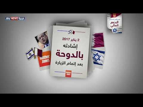 وثيقة تكشف الدعم المالي القطري للوبي الإسرائيلي  - نشر قبل 7 ساعة
