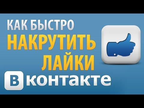 Как накрутить лайки ВКонтакте - Накрутка лайков ВК БЕСПЛАТНО и БЫСТРО