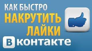 как накрутить лайки Вконтакте БЕСПЛАТНО (Накрутка лайков и друзей в ВК 2017)