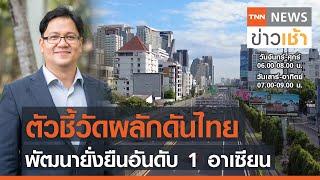 ตัวชี้วัดผลักดันไทย พัฒนายั่งยืนอันดับ 1 อาเซียน l TNN News ข่าวเช้า วันพฤหัสบดีที่ 1 กรกฎาคม 2564