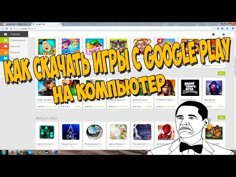 Как скачать Игры/Приложения с Google play на компьютер.