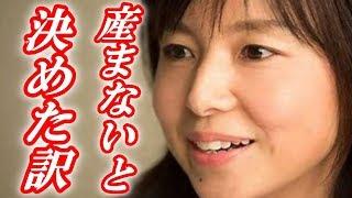 山口智子さんが子供のいない人生を選択した理由が少し悲しい。 本編をご...