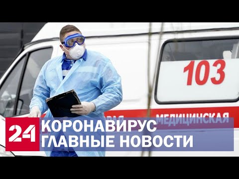 Коронавирус. Главные новости о COVID-19 - Видео онлайн