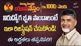 Yuva nestam how to apply in telugu | Yuvanestham scheme | yuvanestham nirudyoga bruthi