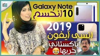 سامسونج نوت 10 رسميا قبل الإعلان | انسى ايفون 2019 | باكستان جابت العيد مع جتا 5 #نشره_تك