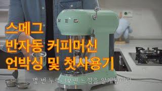 스메그 반자동 커피머신 언박싱 및 리뷰! (나만의 홈카…
