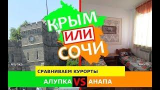 Алупка и Анапа | Сравниваем курорты. Крым или Сочи - куда поехать в 2019?