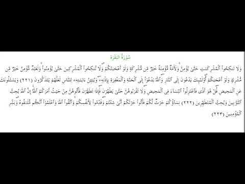 SURAH AL-BAQARA #AYAT 221-223: 4th July 2018
