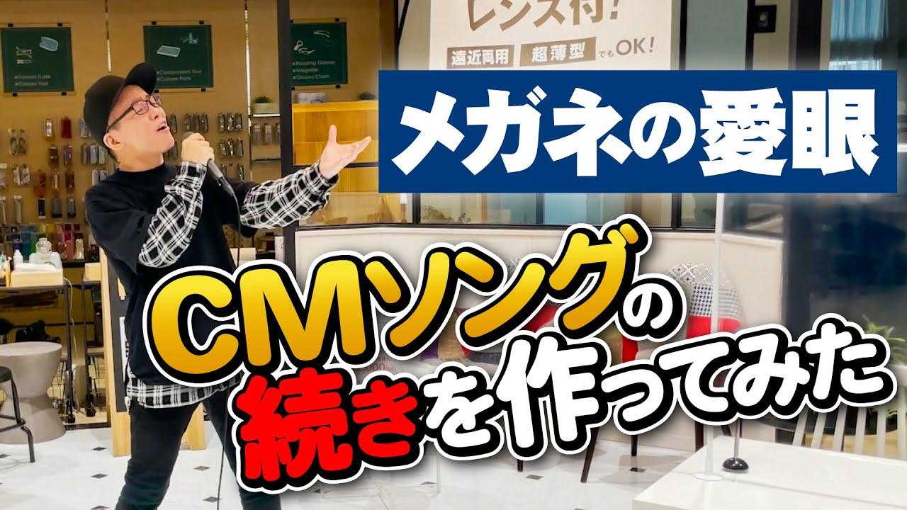 【CMソングの続き】メガネの愛眼の本店でMV撮ってみた。