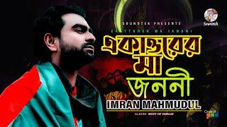 Imran - Ekattorer Ma Jononi | Best of Imran Album | Bangla Video Song
