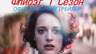 Сериал Флибэг / Дрянь (2016) Трейлер первого сезона