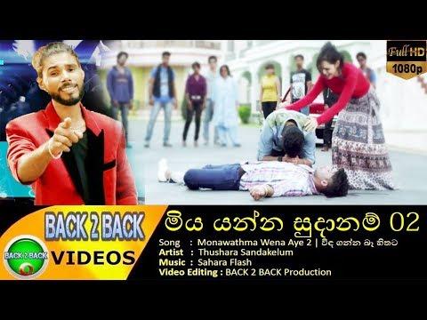 Widaganna Ba Hithata   😢 Thushara Sandakelum  💔 විඳ ගන්න බෑ හිතට I  New Song 2017