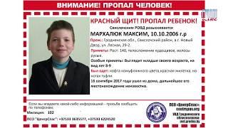 Пропавшего мальчика ищут в Свислочском районе