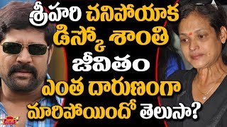 OMG! Srihari Wife Disco Shanthi LIFE Becomes Critical? | Tollywood News | Celebs News