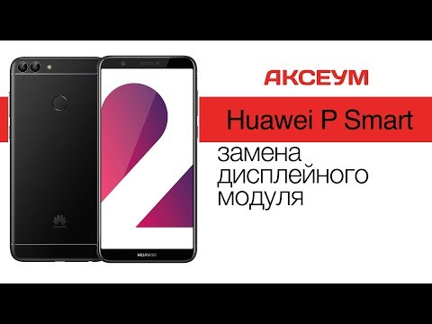 Huawei P Smart: замена дисплея \ Replacement LCD Huawei P Smart