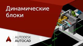 [Урок AutoCAD] Динамические блоки в Автокад.