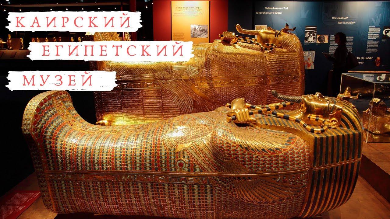 Египетский музей - древний Каир саркофагов, мумий и фараонов