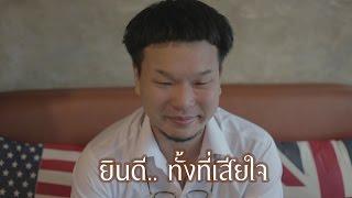 ยินดีทั้งที่เสียใจ - จั้ม COLORPiTCH [Official MV]